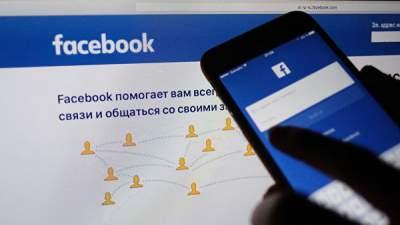 В Facebook произошел масштабный сбой