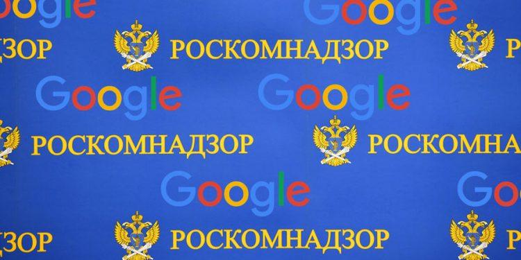 Google оплатил наложенный Роскомнадзором штраф